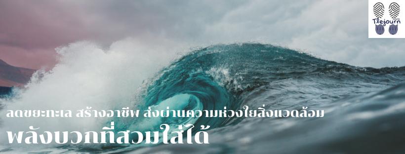 รองเท้าทะเลจรลดขยะทะเล สร้างอาชีพ ห่วงใยสิ่งแวดล้อม พลังบวกที่สวมใส่ได้-3